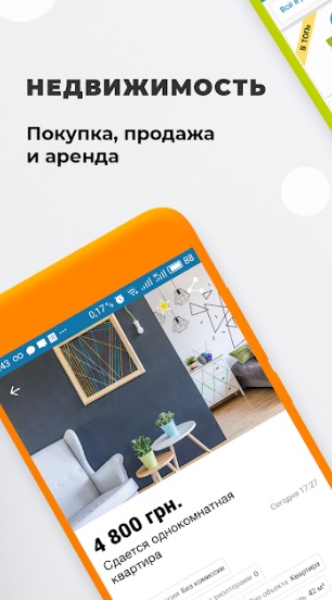 OLX.ua Объявления Украины на Андроид