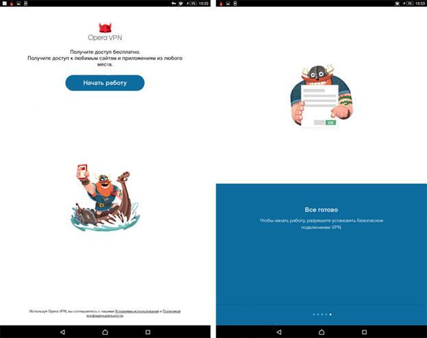 Как включить Opera VPN