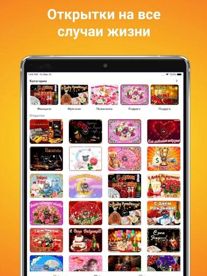 Открытки и картинки с поздравлениями на Андроид