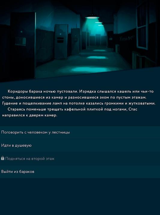 Пандемия: Побег на Андроид