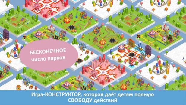 Pango Build Park