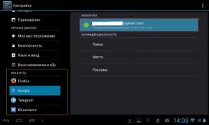 Как удалить все пароли с планшета на Android