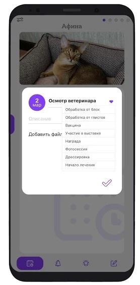 Pet Passport на Андроид