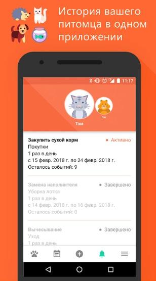 Дневник питомца на Андроид