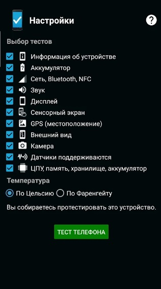 Phone Check на Андроид