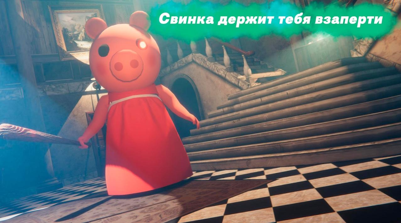 Piggy: Escape from pig horror на Андроид
