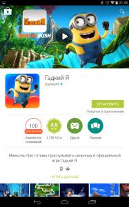 Play Маркет (Android Market) на Андроид