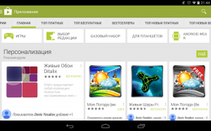 Play Маркет (Android Market) для планшетов на Android