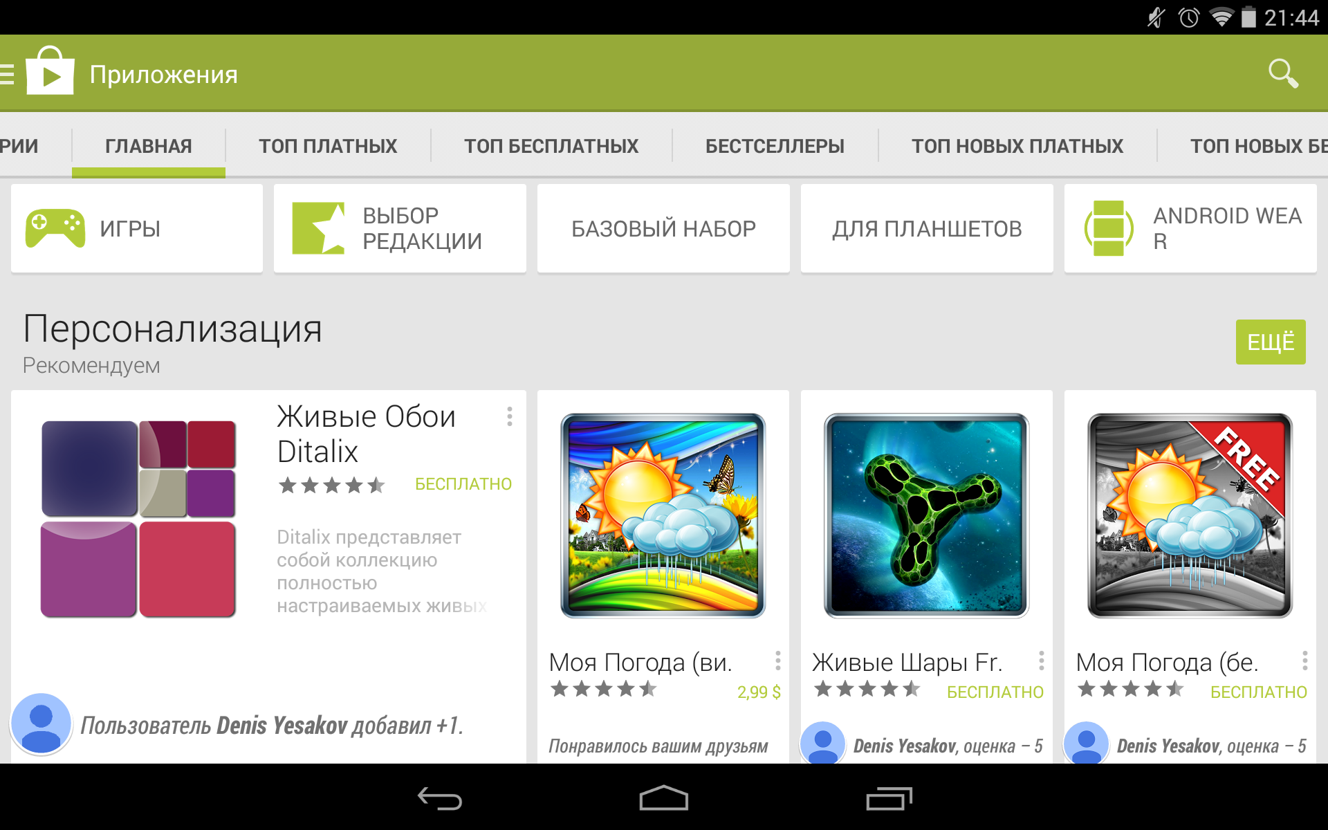 Mail.ru - Email App - Apps on Google Play