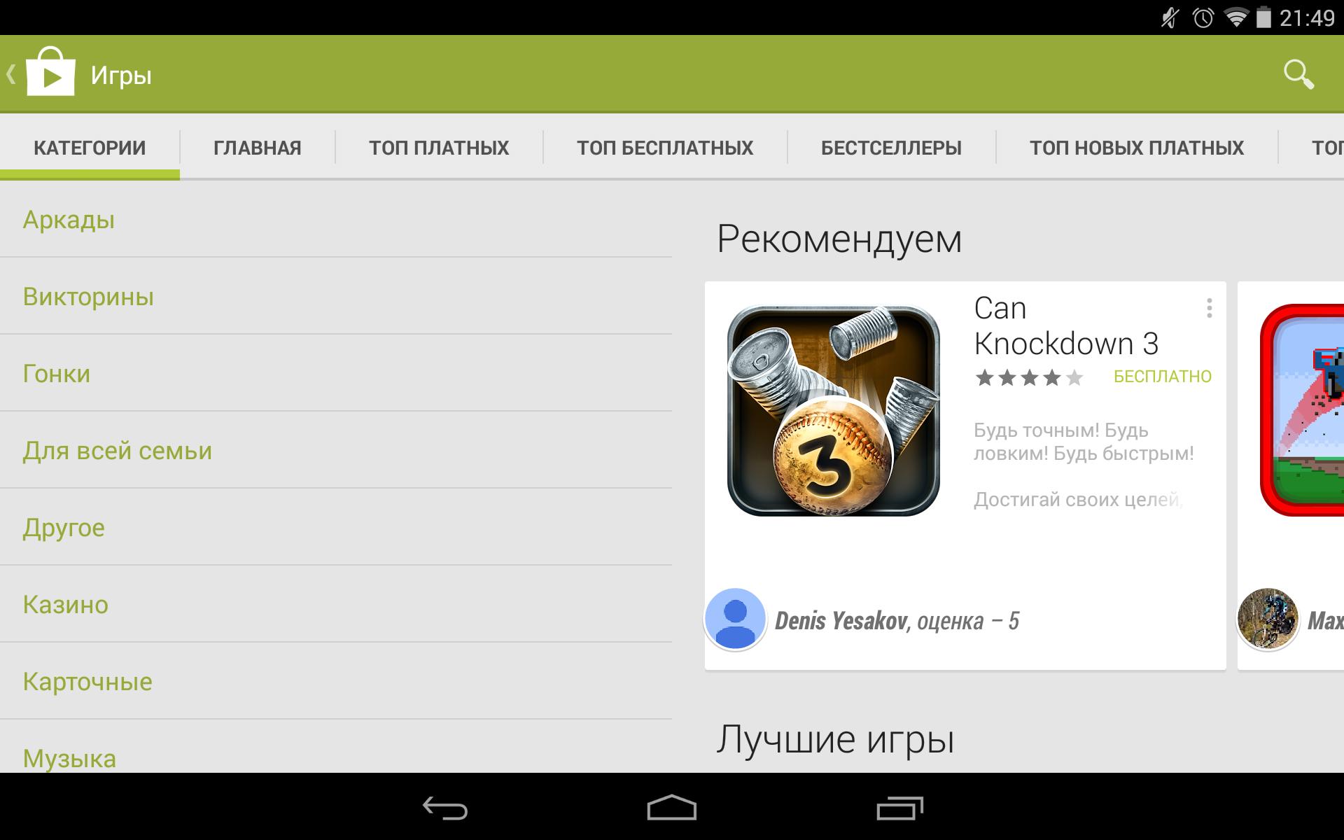 Скачать приложения с андроид маркета
