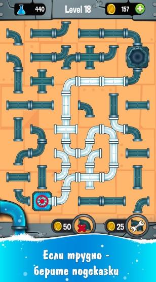 Водопровод на ПК