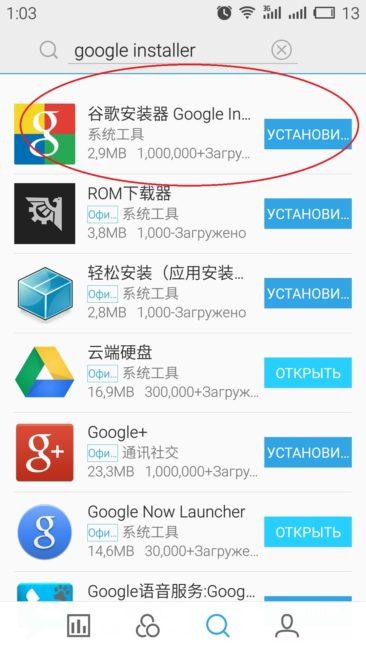 переустановка Гугл Плей