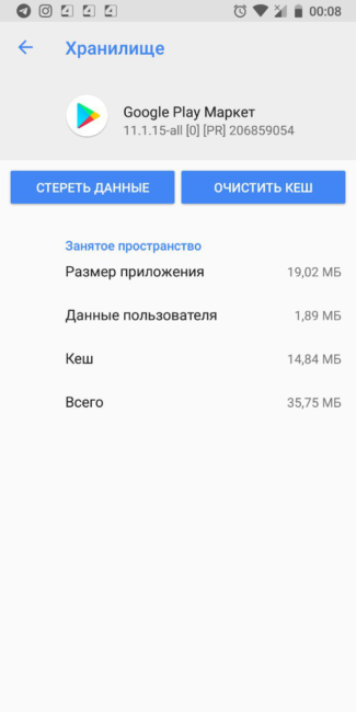 pochemu-ne-rabotaet-google-play-na-android-5