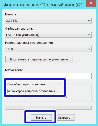 быстрое форматирование карты памяти