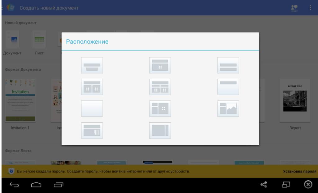 Как сделать сервер на планшете