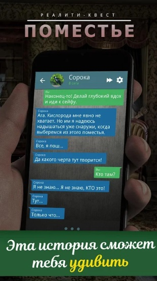 Поместье. Текстовый квест на Андроид