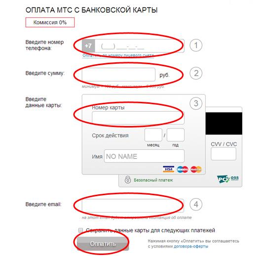 пополнить мтс с банковской карты