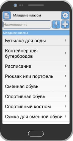 Школьный портфель: Список вещей в школу на Андроид