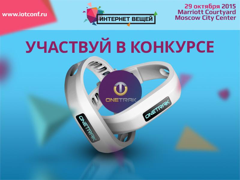 На конференции IOT состоится розыгрыш умных браслетов OneTrak!