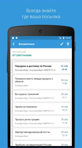 Посылки на Андроид