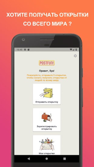 Postfun на Андроид
