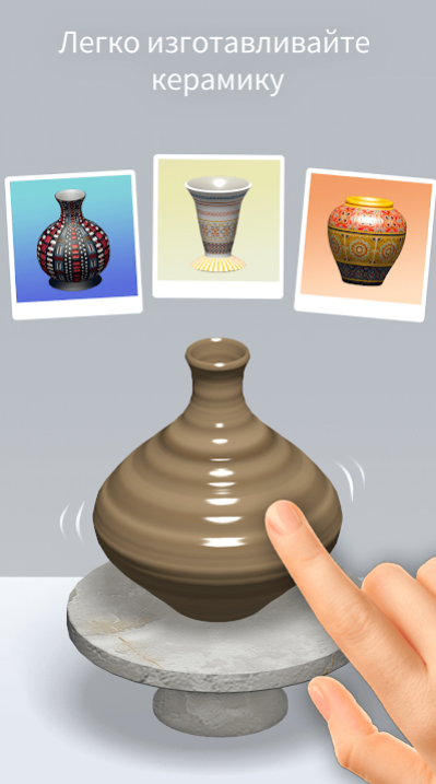 Pottery.ly 3D – Relaxing Ceramic Maker на Андроид