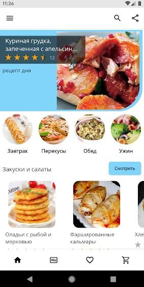 Правильное питание на Андроид