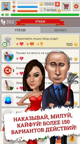 Президент: симулятор жизни 2017 на Андроид