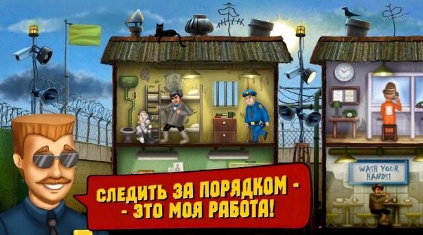 Симулятор Тюрьмы на Андроид