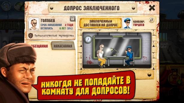Симулятор Тюрьмы на ПК