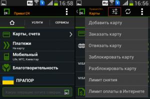 Приват24 для планшетов Android - обзор приложения