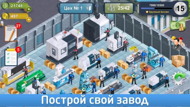Промышленник - стратегия на Андроид
