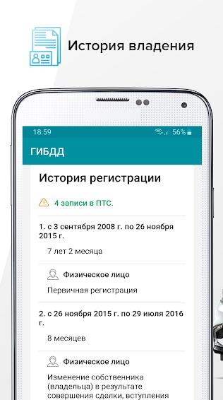 Проверка авто по базе ГИБДД, VIN, ДТП: Антиперекуп на Андроид