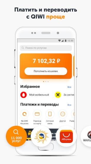 QIWI Кошелек на Андроид