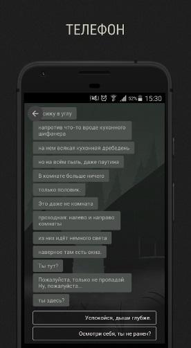 Quester на Андроид