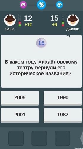 Quiz Town на Андроид