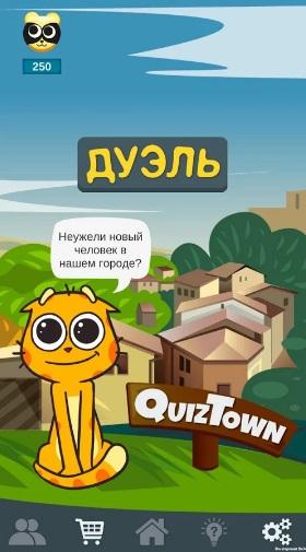 Quiz Town на ПК