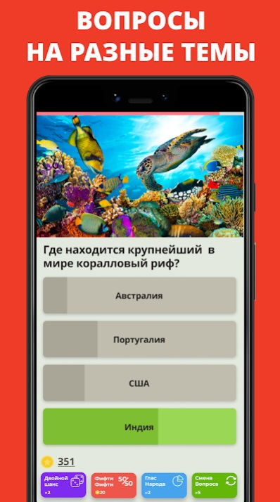 Quizz Land на Андроид