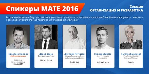 Спикеры МАТЕ 2016 поделятся секретами успеха
