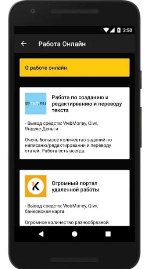 Работа Онлайн на Андроид