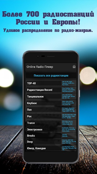 Скачать tequila online radio player 1. 4. 3 для android.