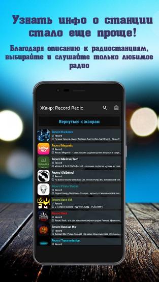 Онлайн Радио Плеер на ПК