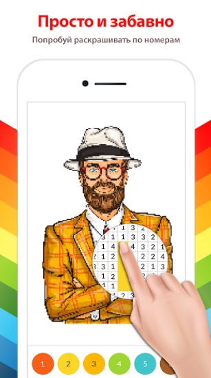 Раскраски по номерам. Бесплатная игра-головоломка на Андроид