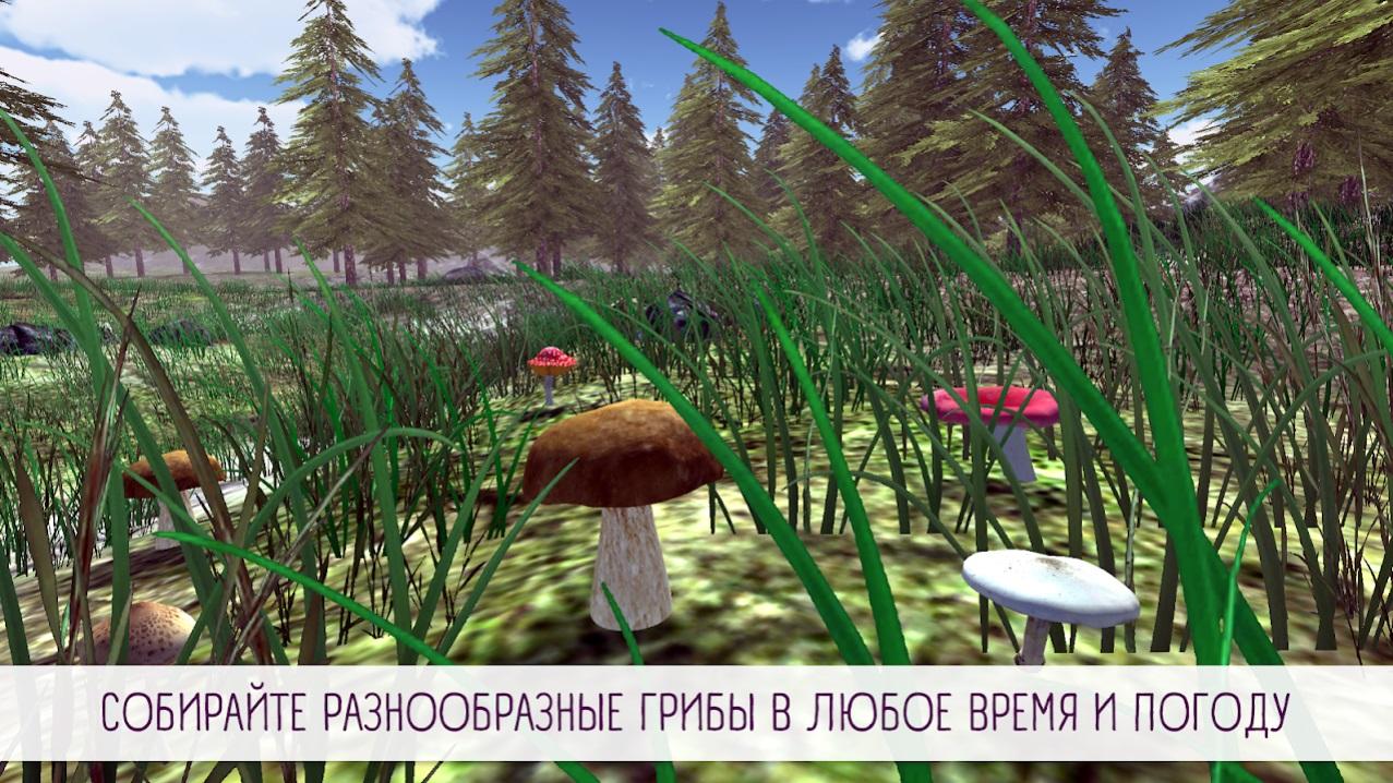 Real Mushroom Hunting Simulator 3D на Андроид