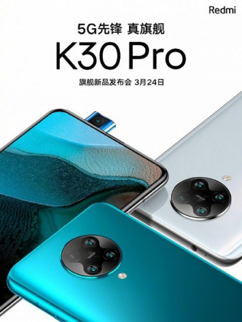 Смартфон Xiaomi Redmi K30 Pro – дата выхода, обзор