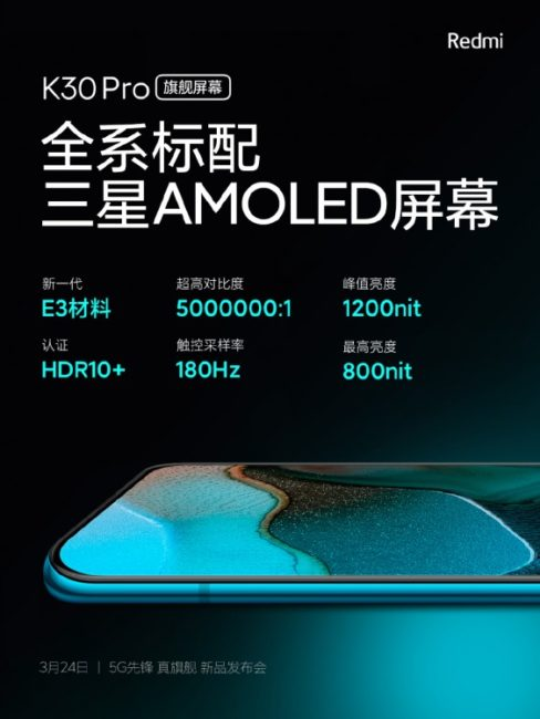 redmi k30 pro экран