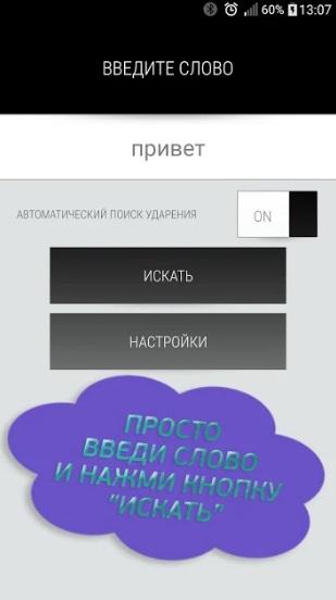 Рифмус Pro. Генератор рифм на Андроид