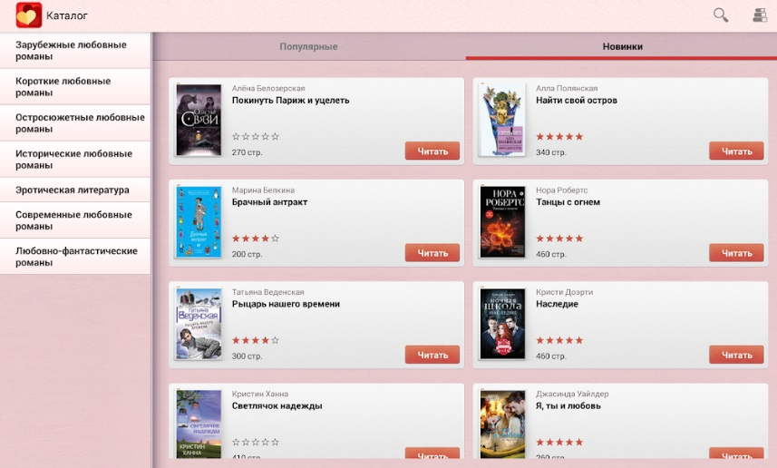 Романы - бесплатные книги на Андроид