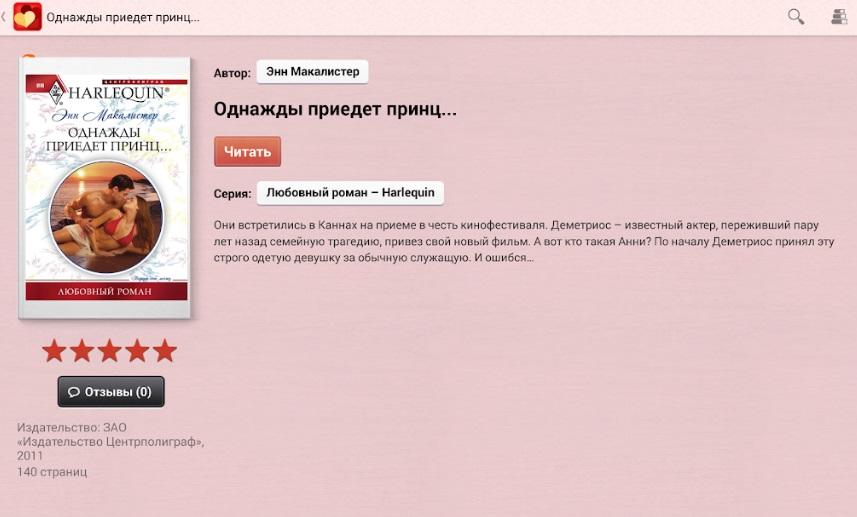 Романы - бесплатные книги на ПК
