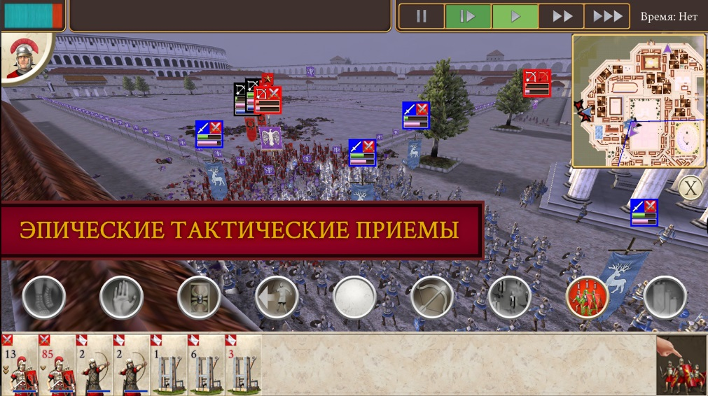 Rome: Total War на Андроид